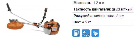 Бензиновый триммер  Husqvarna 323 R 9680475-04