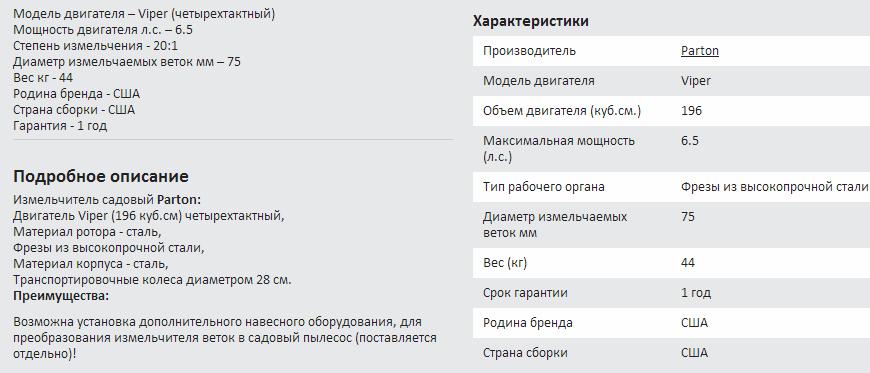 Бензиновый измельчитель Patron (Viper 6.5, 7.5 sm)
