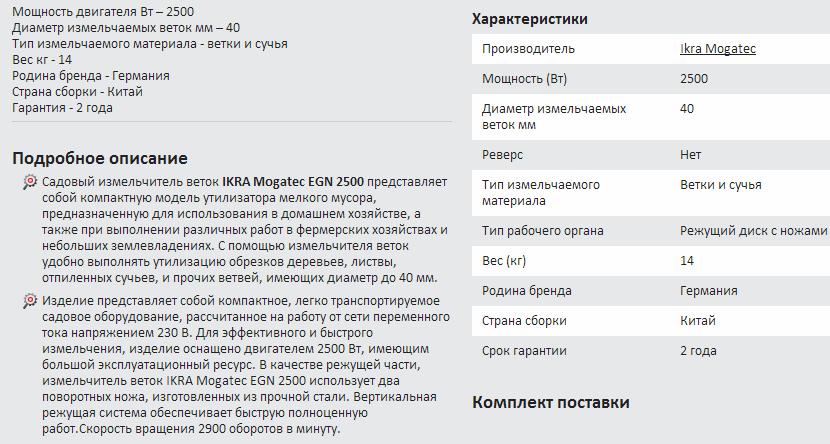 Электрический измельчитель IKRA Mogatec EGN 2500.