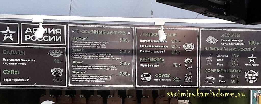 """Меню кафе """"Вежливые люди"""" парка """"Патриот"""" в Туле"""
