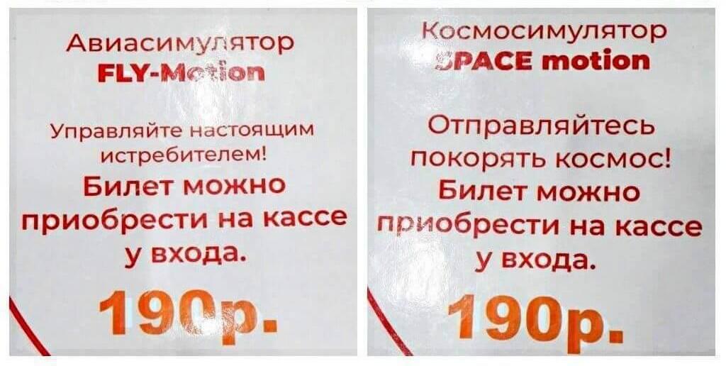 """Цены на симуляторы в парке """"Патриот"""" в Туле"""