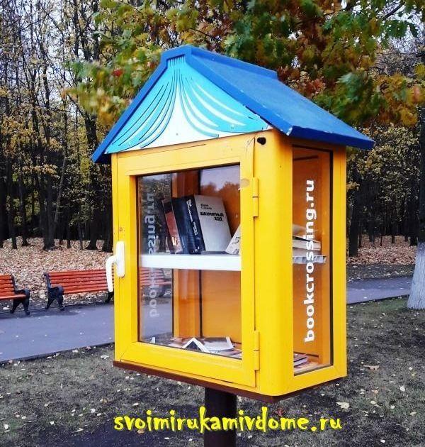 Шкаф для обмена книг в парке Тулы