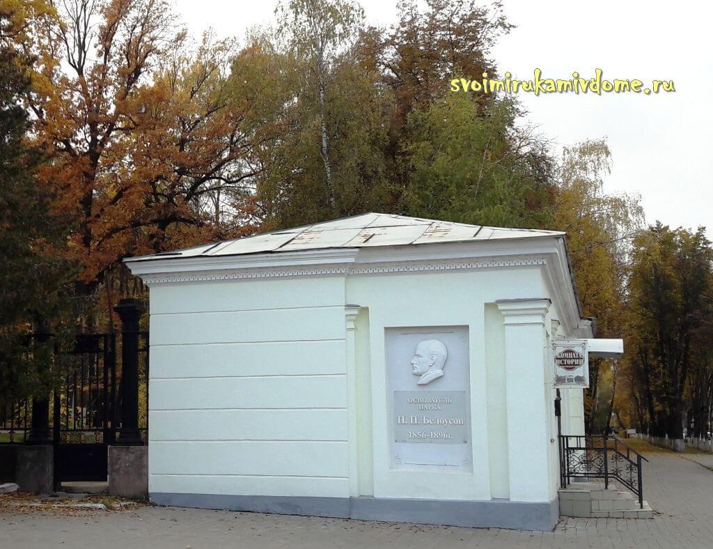 Комната истории парка имени Белоусова