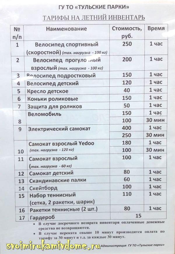 Тарифы на прокат в Белоусовском парке Тулы