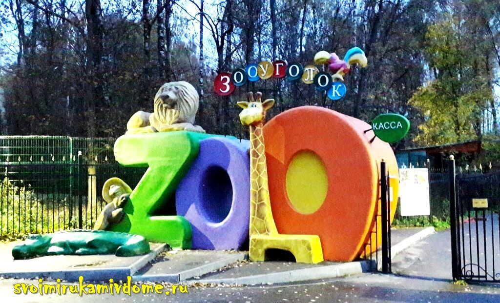 Зооуголок в Белоусовском парке в Туле