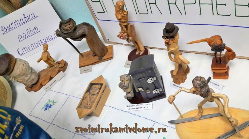 Выставка мастера А. П. Стёпочкина