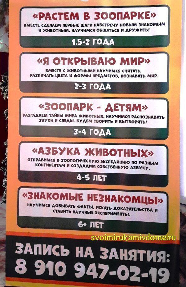 Зоо академия в экзотариуме Тулы